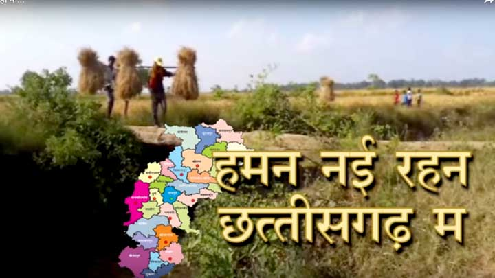 hamar dhamtari video news